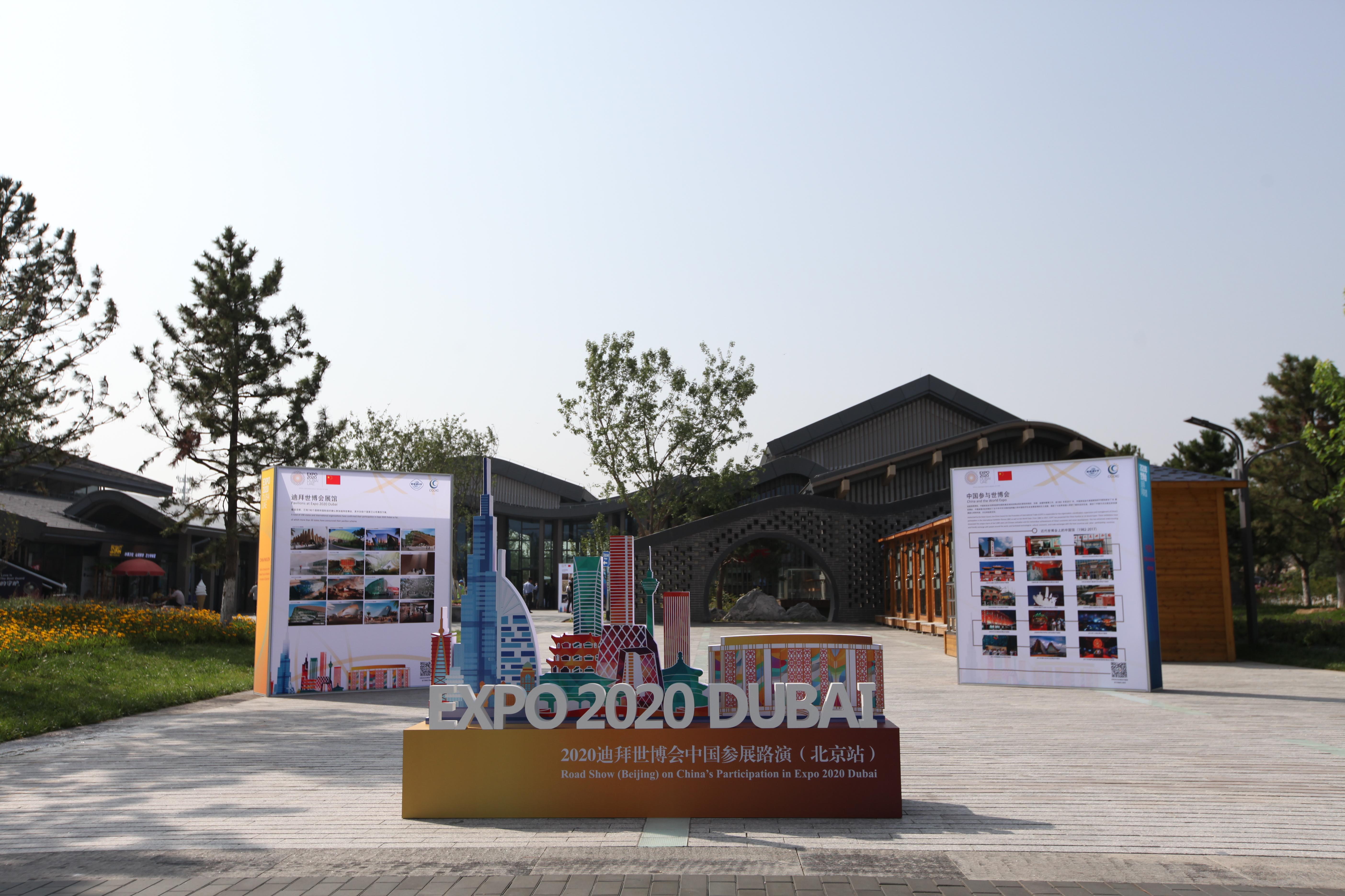 2020沙沙巴体育投注-平台巴体育 外围年迪拜世博会中国馆第二批合作伙伴产生