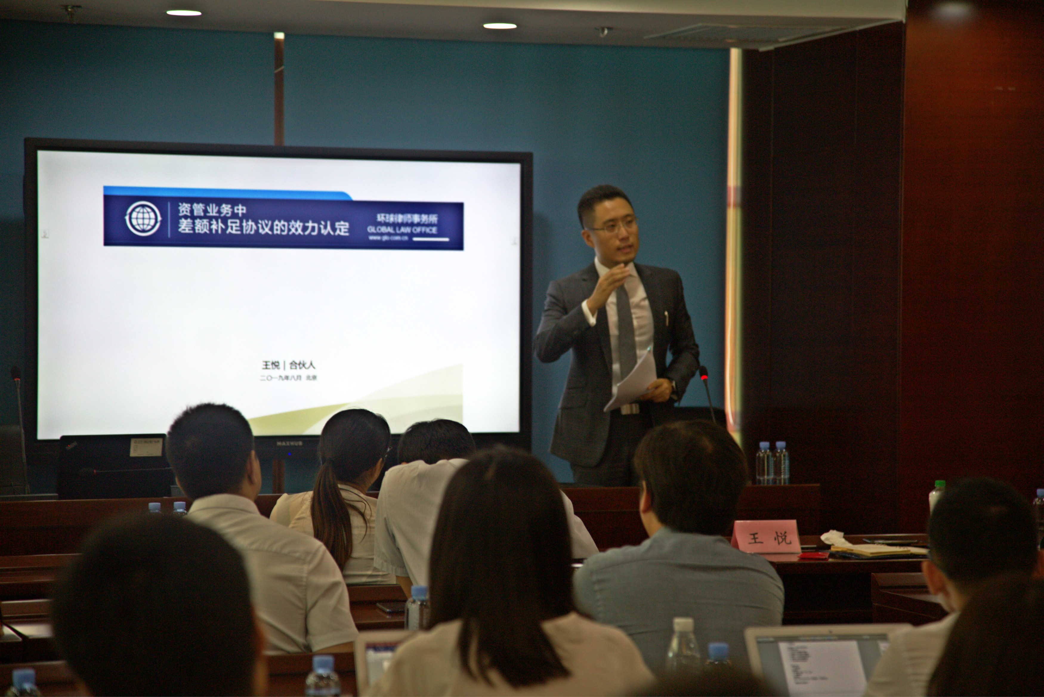 """商会大讲堂——""""新形势下金融资管争议热点问题研讨会""""成功举办"""