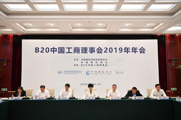 B20中国工商理事会2019年年会在京召开